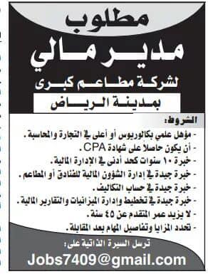 وظائف,وظيفة,توظيف,وظايف,وظائف مصر,وظائف اليوم,معلومات,وظائف حكوميه,وظايف خاليه,وظائف خاليه فى مصر,مشروعات,ثقافة,المؤهلات,طلب وظيفة,جوبس,جهاز,وظائف 2019,الوظائف,مصر,موقع وظائف,وظائف الجيش,سائق,أغرب 10 وظائف,وظائف خاليه,اغرب,وظائف خالية,بحث عن عمل,السعودية, مصر,شغل في مصر,وظائف خالية,وظائف مصر,شغل,اليوم,الوظيفة,اخبار مصر,شغل فى مصر,القاهرة,الشغل,وظائف,وظائف اليوم,السعودية,السيسي,في,العمل,شغل و سفر,فرصة عمل,تحيا مصر,شغل في القاهرة,البطالة في مصر,المصري,شغّلني,ازاي تلاقي شغل في مصر,شركات مصر,وظايف, وظائف,وظائف خالية,وظائف مصر,وظائف اليوم,وظائف حكومية,وظائف مصرية,وظائف في مصر,وظائف شاغرة,فرص عمل,وظائف محاسبين,وظائف خالية فى مصر,وظائف خاليه في مصر,وظائف الاهرام,وظائف سائقين,وظائف الوسيط,وظائف الحكومة المصرية,وظائف السعودية,مصر, وظائف السعودية,السعودية,وظائف,وظائف خالية,وظائف في السعودية,وظائف السعودية اليوم,وظائف الخطوط السعودية,وظائف شاغرة,وظائف السعودية 2019,وظيفة,توظيف السعودية,وظائف الكويت,وظائف شاغرة في السعودية,وظائف الرياض,وظائف جدة,وظائف الامارات,وظائف في الرياض, وظائف,وظائف الامارات,الامارات,وظائف في الامارات,وظائف دبي,وظائف في دبي,وظائف الإمارات,وظائف شاغرة,وظائف خالية,وظائف الامارات اليوم,وظائف شاغرة في الامارات,وظائف مصر,وظائف في الكويت,وظائف الامارات 2018,فرص عمل,وظيفة,وظائف الفجيرة,وظائف الخليج, وظائف في الكويت,الكويت,وظائف اليوم,وظائف,وظائف الكويت,وظائف خالية,وظائف السعودية,وظائف خاليه,وظائف شاغره,وظائف بالكويت,وظائف فى الكويت,احدث الوظائف,فرص عمل,وظائف دولة الكويت,وظائف حكومية,وظائف شاغرة الكويت,وظائف الكويت اليوم,وظائف خالية بالكويت, وظائف,وظائف خالية,وظائف السعودية,وظائف الامارات,وظائف الخليج,وظائف دبي,وظائف الكويت,دول الخليج,الخليج,وظائف قطر,وظائف مصر,وظائف في دبي,وظيفة,وظائف محاسبين,وظائف اليوم,وظائف في قطر,وظائف في الإمارات,وظائف شاغرة,وظائف مهندسين,وظائف الطيران, اوروبا,وظائف,الهجرة,ألمانيا,فرنسا,السفر,الهجرة الى اوروبا,الهجرة إلى أوروبا,المانيا,أوروبا,العمل,تركيا,السفر الى استراليا,الزواج,الهجرة الى استراليا,وظائف للاجئين في اوروبا,السويد,النمسا,الفيزا,السفر لاوروبا,فلوق,وظائف في ألمانيا,الإقامة,انجلترا, jobs,steve jobs,govt jobs,best jobs,latest go