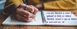 शिक्षामित्र केस विश्लेषण:- BHOLA PRASAD SHUKLA & ORS आदेश पर भविष्य मे शिक्षामित्रों को हानि एवं लाभ