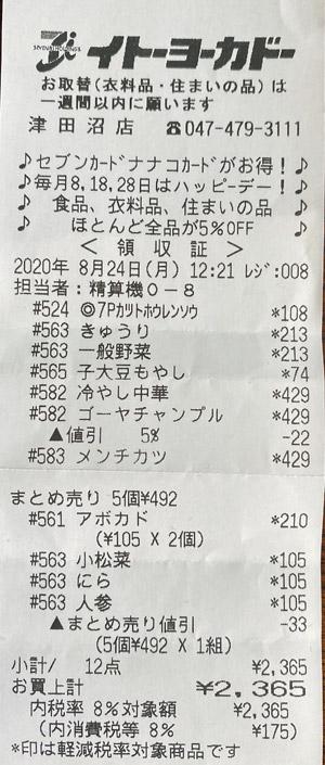 イトーヨーカドー 津田沼店 2020/8/24 のレシート