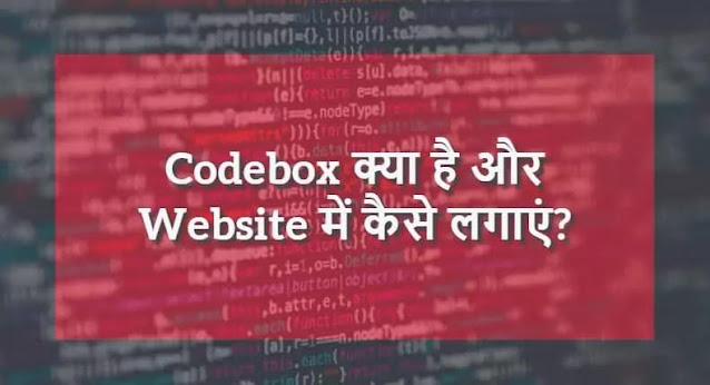 Syntax highlighter Code Box kya hai website me kaise lagaye, Syntax highlighter Code Box kya hota hai, Blogger me syntax highlighter Code Box kaise lagaye, wordpress me syntax highlighter Code Box kaise lagaye,
