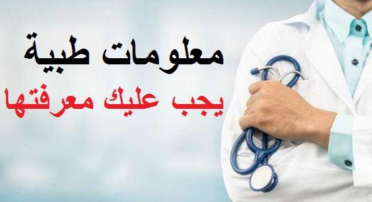 معلومات طبية يجب أن تعرفها....ثقف نفسك