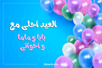 العيد احلى مع بابا وماما واخواتى