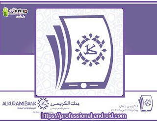 تطبيق الكريمي جوال Kuraimi Jawal للأندرويد اخر اصدار