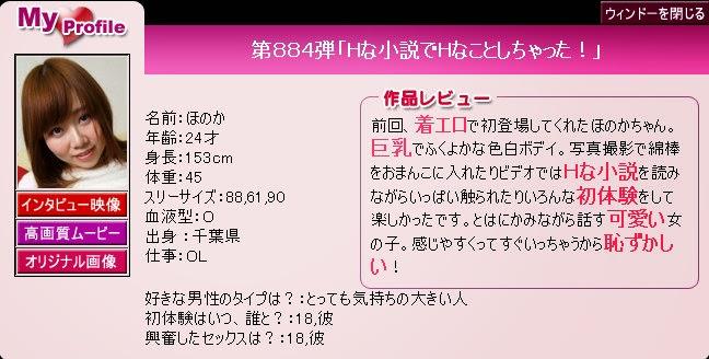 PacificGirls 第884彈 AV女優名 変換君 小西架純=架純(かすみ)=加藤ほのか=ほのか ...