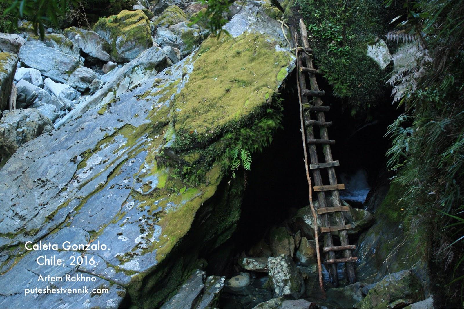 Стремянка на скале
