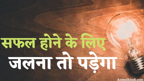Success, motivational quotes in Hindi