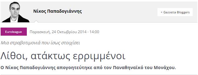 """Κύριε Παπαδογιάννη, ποια η γνώμη σας για τη λέξη """"ΞΕΦΤΙΛΑ"""""""