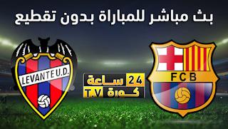 مشاهدة مباراة ليفانتي وبرشلونة بث مباشر بتاريخ 02-11-2019 الدوري الاسباني