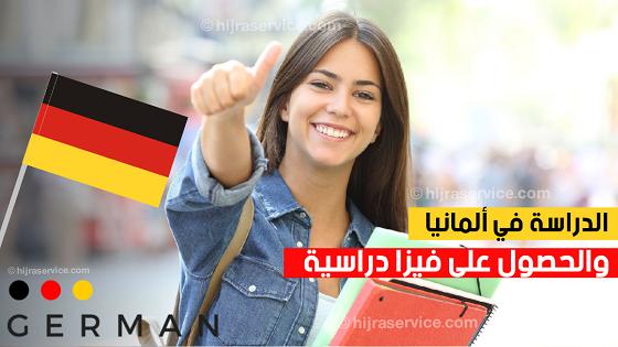 متطلبات التقديم للدراسة في ألمانيا الدراسة في ألمانيا 2020  شروط الدراسة في المانيا 2020  الدراسة في ألمانيا مجانا  الدراسة في ألمانيا للمصريين  تكاليف الدراسة في المانيا 2020  سن الدراسة في ألمانيا  الدراسة في ألمانيا للمصريين 2020  الدراسة في ألمانيا للسعوديين