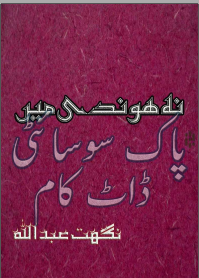 Na Hundi Main By Nighat Abdullah