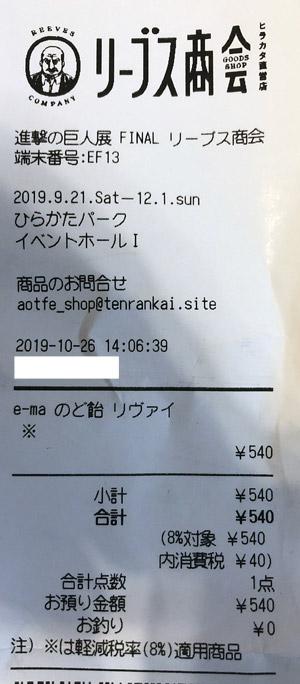 進撃の巨人展FINAL in ひらかたパーク 2019/10/26 購入レビューのレシート