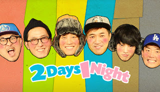 1 Night 2 Days (1N2D) Episode 549 Subtitle Indonesia