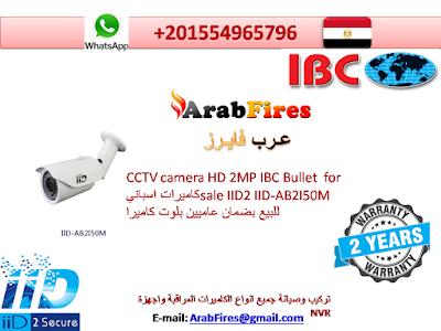 CCTV camera HD 2MP IBC Bullet  for sale IID2 IID-AB2I50M  كاميرات اسباني للبيع بضمان عاميين بلوت كاميرا