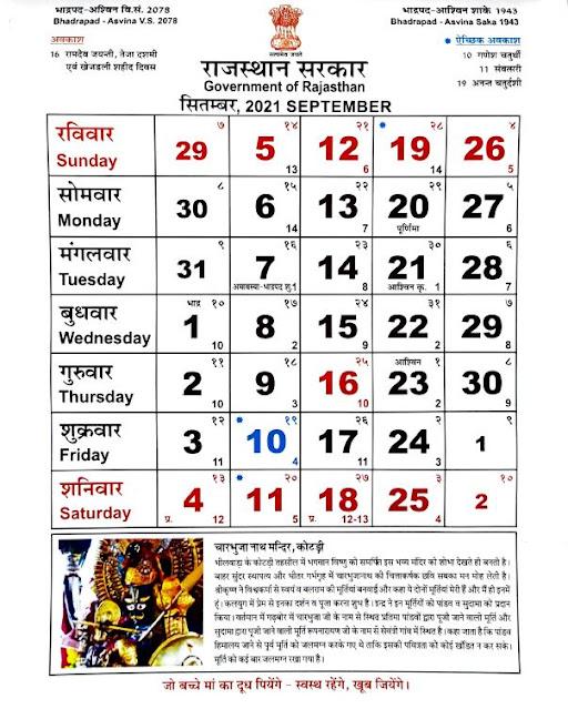 Rajasthan Government Calendar September 2021 - राजस्थान गवर्नमेंट कैलेंडर सितम्बर 2021