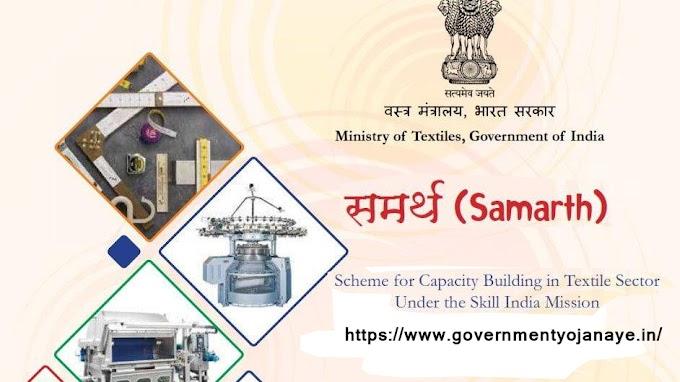 Samarth Yojana 2021: Online Registration, Objectives, Eligibility & Benefits