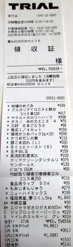 TRIAL トライアル 直方店 2020/6/26 のレシート