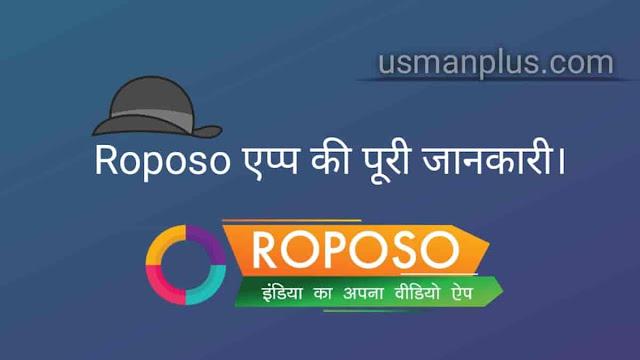 Roposo App Kaha ka hai