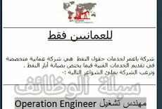 وظائف شاغرة في شركة باعمر الخدمات حقول النفط للعمانيين.
