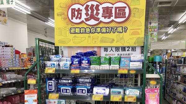 彰化超市設防災用品區 防颱有一包避難沒煩惱