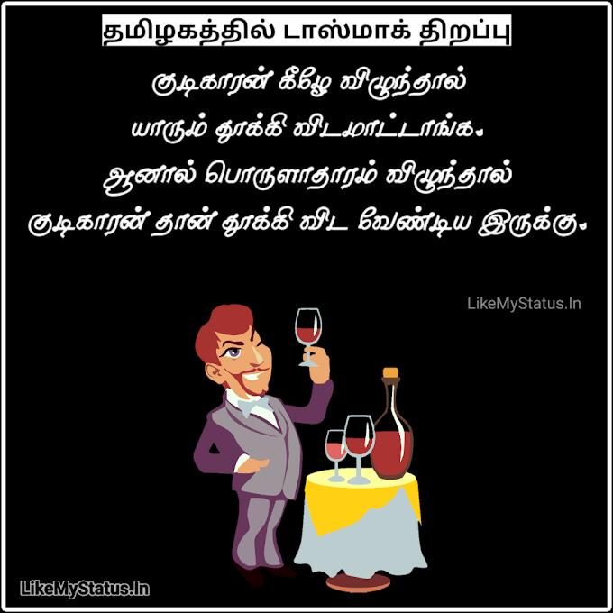 தமிழகத்தில் டாஸ்மாக் திறப்பு... Tasmac Tamil Memes Image...