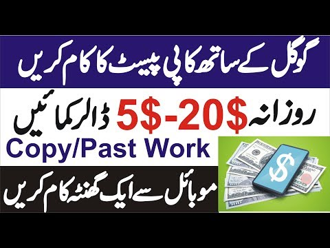 Simple Copy Paste Work Form Mobile Online Make Money Work on internet