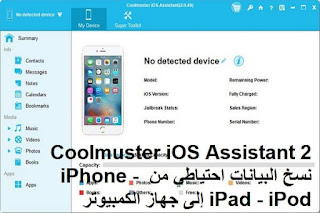 Coolmuster iOS Assistant 2 نسخ البيانات احتياطي من iPhone - iPad - iPod إلى جهاز الكمبيوتر
