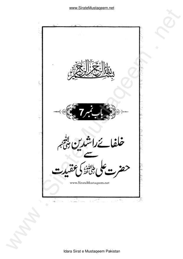 Khulafai Rashdeen (R.A) Se Hazrat Ali (R.A) Ki Aqeedat Urdu Book By Dr Ashraf Asif Jalali