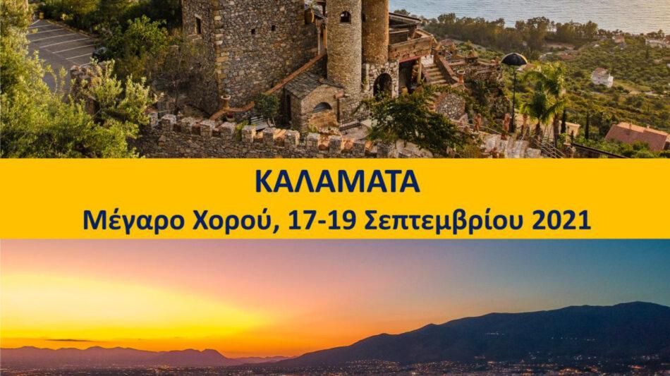 Καλαμάτα το 45ο Πανελλήνιο Παιδοδοντικό συνέδριο της Ελληνικής Παιδοδοντικής Εταιρείας
