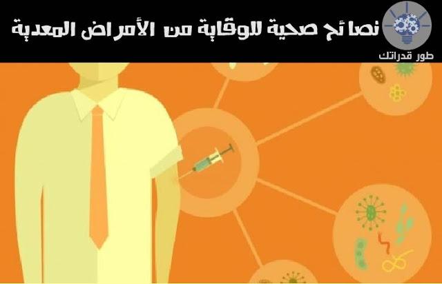 نصائح صحية للوقاية من الأمراض المعدية