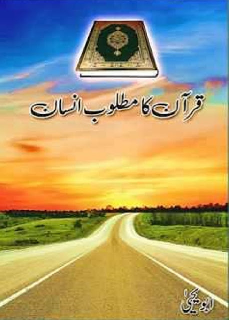 Quran Ka Matloob Insaan by Abu Yahya Urdu PDF