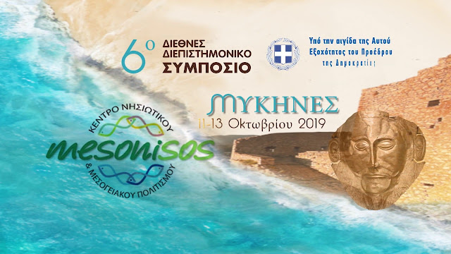 """Τα επιστημονικά συμπεράσματα του 6ου Διεθνούς Διεπιστημονικού Συμποσίου """"Μυκήνες"""" στο Ναύπλιο"""
