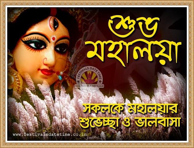 Subho Mahalaya Bengali Wallpaper Download, Mahalaya Wallpaper