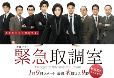 Sinopsis Emergency Interrogation Room (2014) - Serial TV Jepang