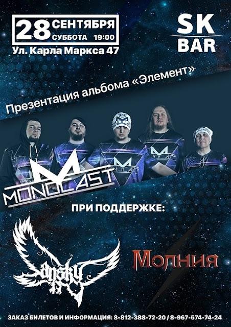 28 СЕНТЯБРЯ 2019 Концерт группы «Monocast» (18+) - Чебоксары