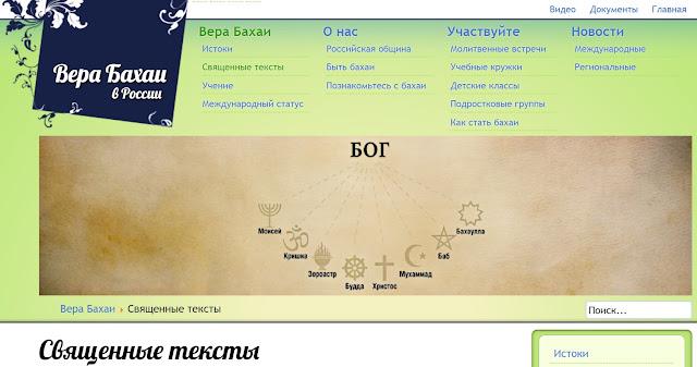 Фрагмент сайта бахаи России