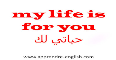 my life is for you    حياتي لك