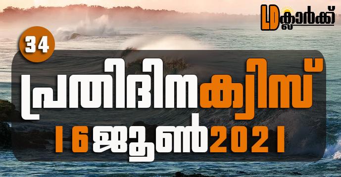 Kerala PSC | 16 Jun 2021 | Online LD Clerk Exam Preparation - Quiz-34