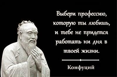 Цитата Конфуций