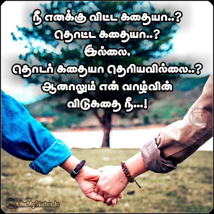 விடுகதை நீ... Tamil Love Quote With Image...