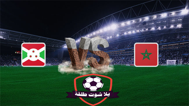 المغرب ضد بوروندي بث مباشر