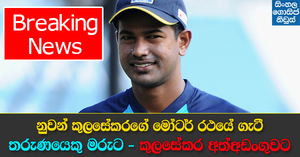 Nuwan Kulasekara (Sri Lankan cricketer) arrested for fatal road accident