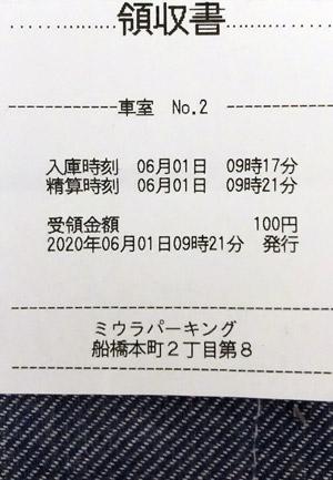 ミウラパーキング 船橋本町2丁目第8 2020/6/1 駐車場レビュー■のレシート