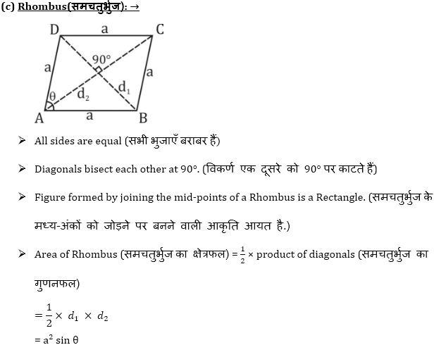 चतुर्भुज : क्षेत्रफल, फार्मूला, प्रकार, गुण और उदाहरण_160.1