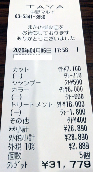 TAYA 中野マルイ店 2020/4/6 利用のレシート
