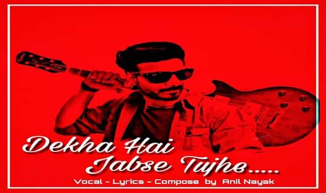 देखा है जबसे Dekha Hai Jabse Tujhe Lyrics - Anil Nayak