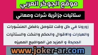 ستاتيات جزائرية شرات ومعاني statu dz charat wa ma3ani 2021 - الجوكر العربي