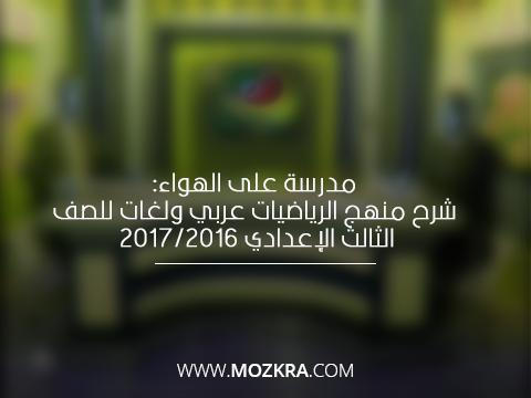 مدرسة على الهواء: شرح منهج الرياضيات عربي ولغات للصف الثالث الإعدادي 2016/2017