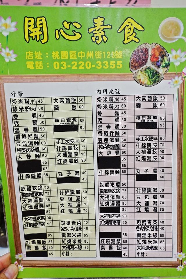 開心素食菜單~桃園素食