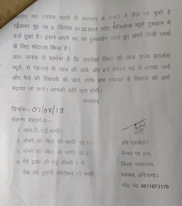 mujeri-cctv-scam-complaint-to-dc-faridabad-news