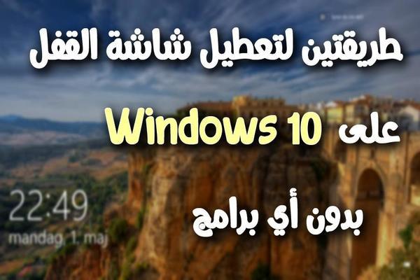 طريقتين لتعطيل شاشة القفل على ويندوز وتسريع عملية التشغيل بدون برامج